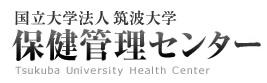 筑波大学保健管理センター | Tsukuba University Health Center