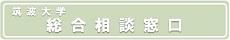 2.総合相談窓口