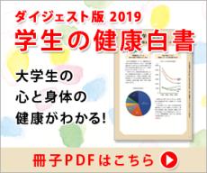 4.学生の健康白書 ダイジェスト版2019